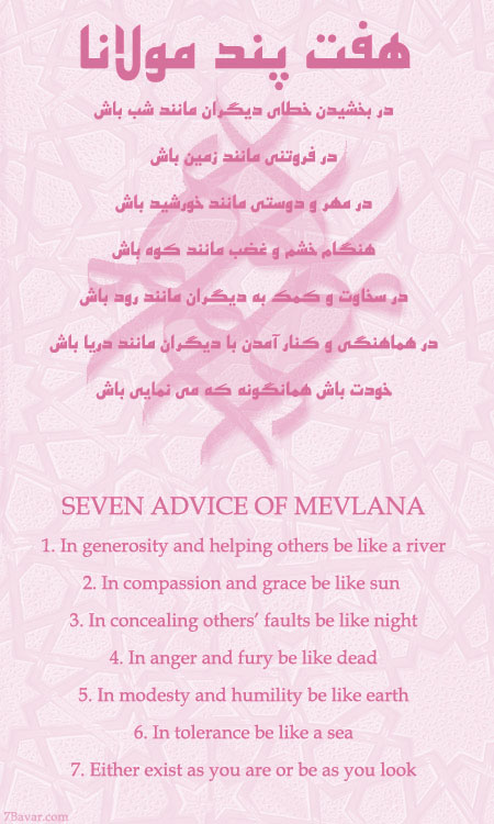 هفت پند مولانا